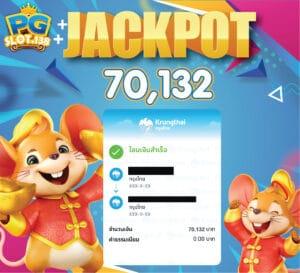 รีวิวการถอนเงิน 70,132 บาท จาก PGSLOT138.COM ค่ายเกม PG SLOT