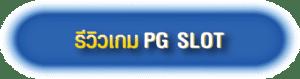 รีวิวเกม PG SLOT เกมสล็อตแตกง่าย 2021 โบนัสแตกหนัก แตกบ่อย พีจีสล็อต