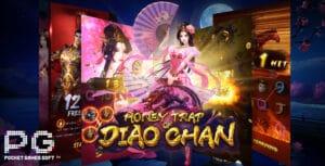รีวิว Honey Trap of Diao Chan จากค่าย PG SLOT