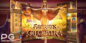 รีวิว Secrets of Cleopatra ค่าย PGSLOT