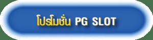 โปรโมชั่น PG SLOT สมัครสล็อตPG รับโบนัส 100% โปรสมัครสมาชิกใหม่ เครดิตฟรี 50%