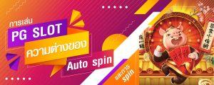 การเล่น pg slot ความต่างของ Auto spin และการ spin-01